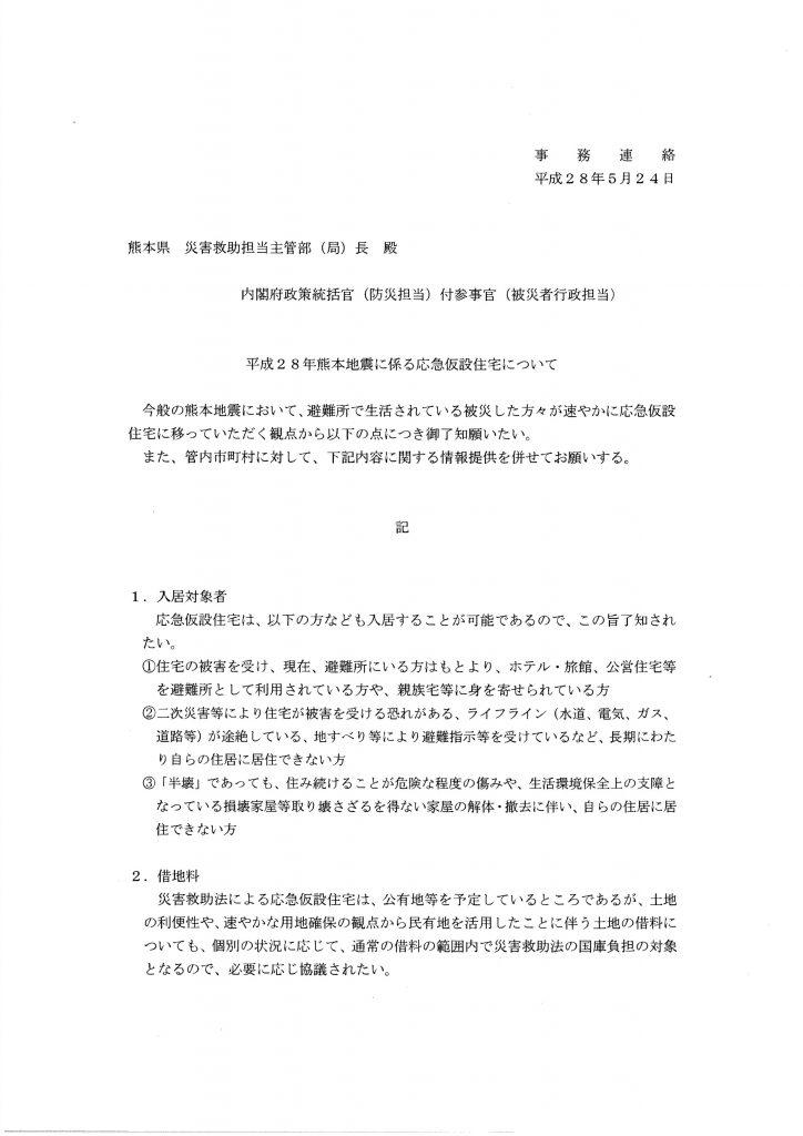 280524内閣府防災事務連絡仮設入居要件緩和_03