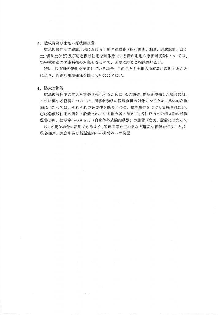 280524内閣府防災事務連絡仮設入居要件緩和_04